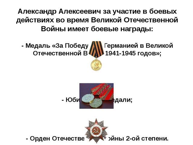 Александр Алексеевич за участие в боевых действиях во время Великой Отечестве...