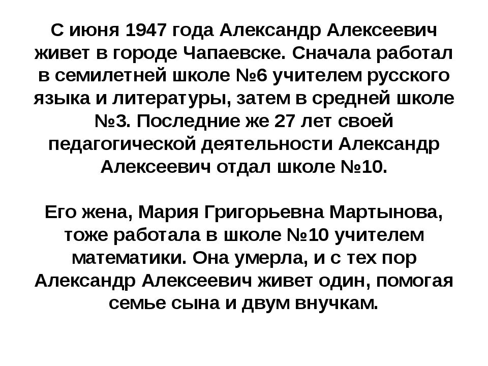 С июня 1947 года Александр Алексеевич живет в городе Чапаевске. Сначала работ...