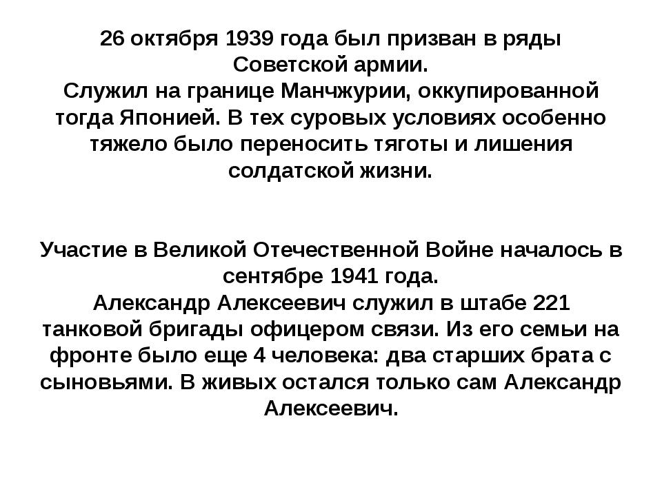 26 октября 1939 года был призван в ряды Советской армии. Служил на границе Ма...
