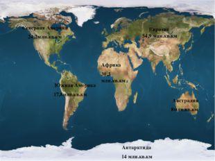 Евразия 54,9 млн.кв.км Африка 30,3 млн.кв.км Северная Америка 24,2млн.кв км