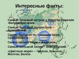 Интересные факты: Самый большой остров у берегов Евразии -Великобритания. Сам