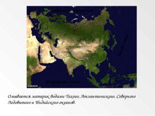Омывается материк водами Тихого, Атлантического, Северного Ледовитого и Индий