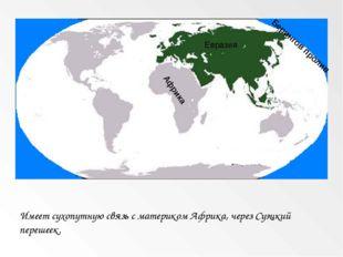 Имеет сухопутную связь с материком Африка, через Суэцкий перешеек. Африка Евр
