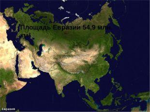 Площадь Евразии 54,9 млн. км²