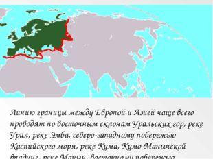 Линию границы между Европой и Азией чаще всего проводят по восточным склонам