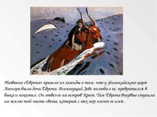 Название «Европа» пришло из легенды о том, что у финикийского царя Агенора бы