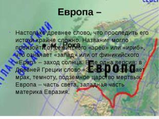 Европа – Настолько древнее слово, что проследить его истоки крайне сложно. На