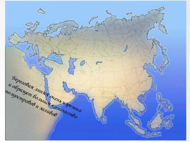 Береговая линия очень изрезана и образует большое количество полуостровов и з...