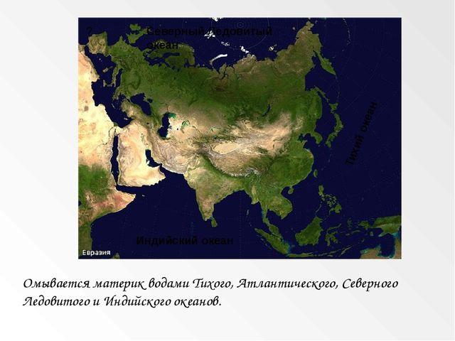 Омывается материк водами Тихого, Атлантического, Северного Ледовитого и Индий...