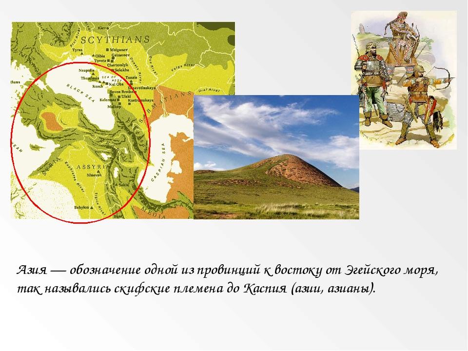 Азия — обозначение одной из провинций к востоку от Эгейского моря, так называ...