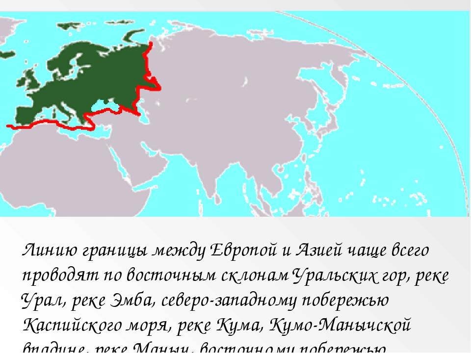 Линию границы между Европой и Азией чаще всего проводят по восточным склонам...