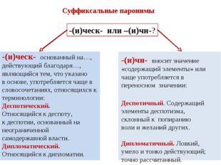 Суффиксальные паронимы -(и)ческ- или –(и)чн-? -(и)ческ- основанный на…, дейст