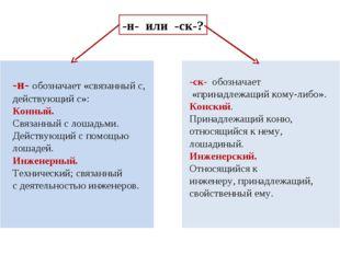 -н- или -ск-? -н- обозначает «связанный с, действующий с»: Конный. Связанный