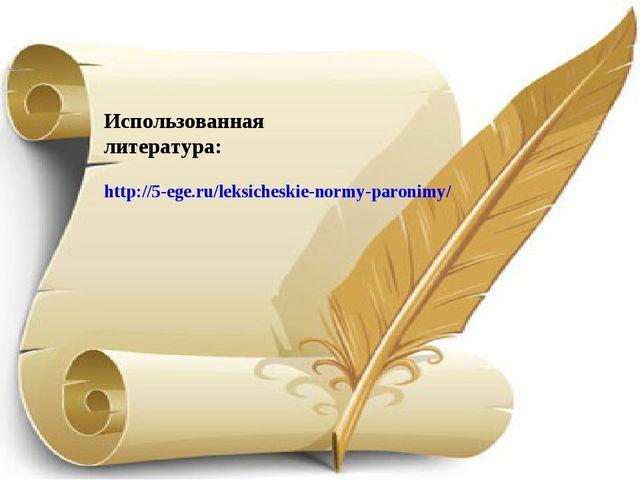 Использованная литература: http://5-ege.ru/leksicheskie-normy-paronimy/