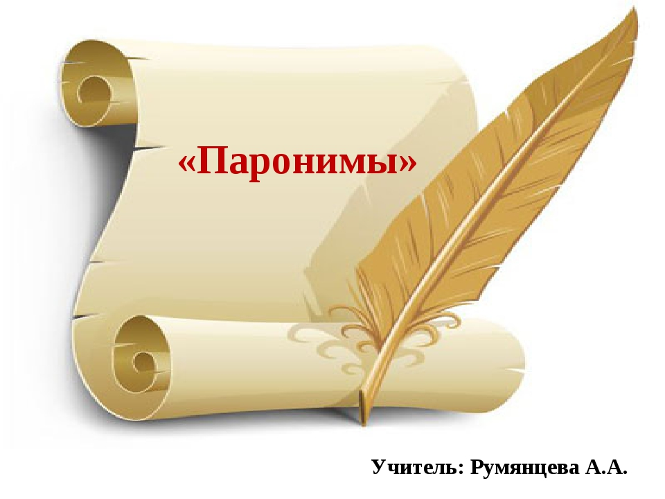 «Паронимы» Учитель: Румянцева А.А.