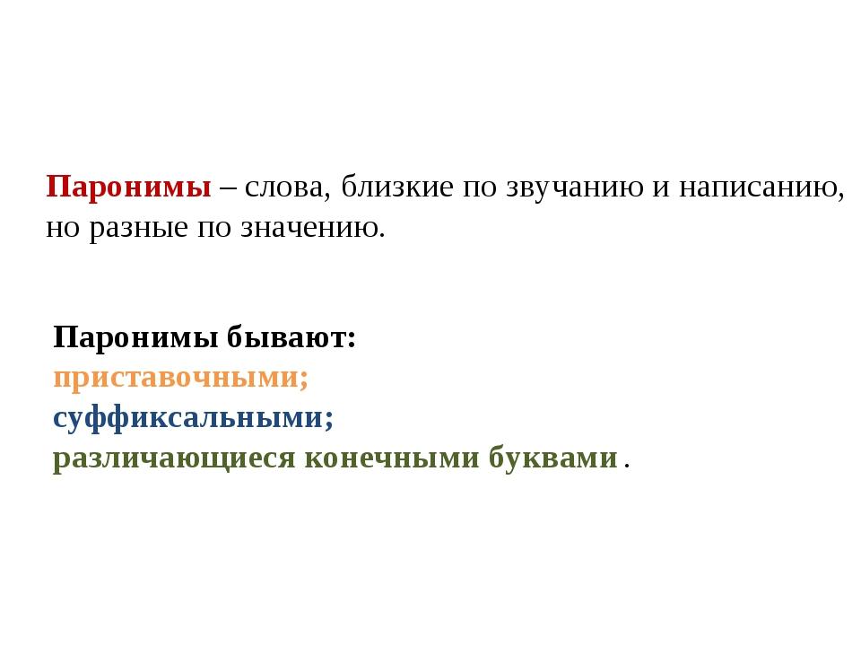 Паронимы – слова, близкие по звучанию и написанию, но разные по значению. Пар...