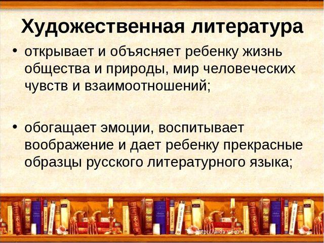 Художественная литература открывает и объясняет ребенку жизнь общества и прир...