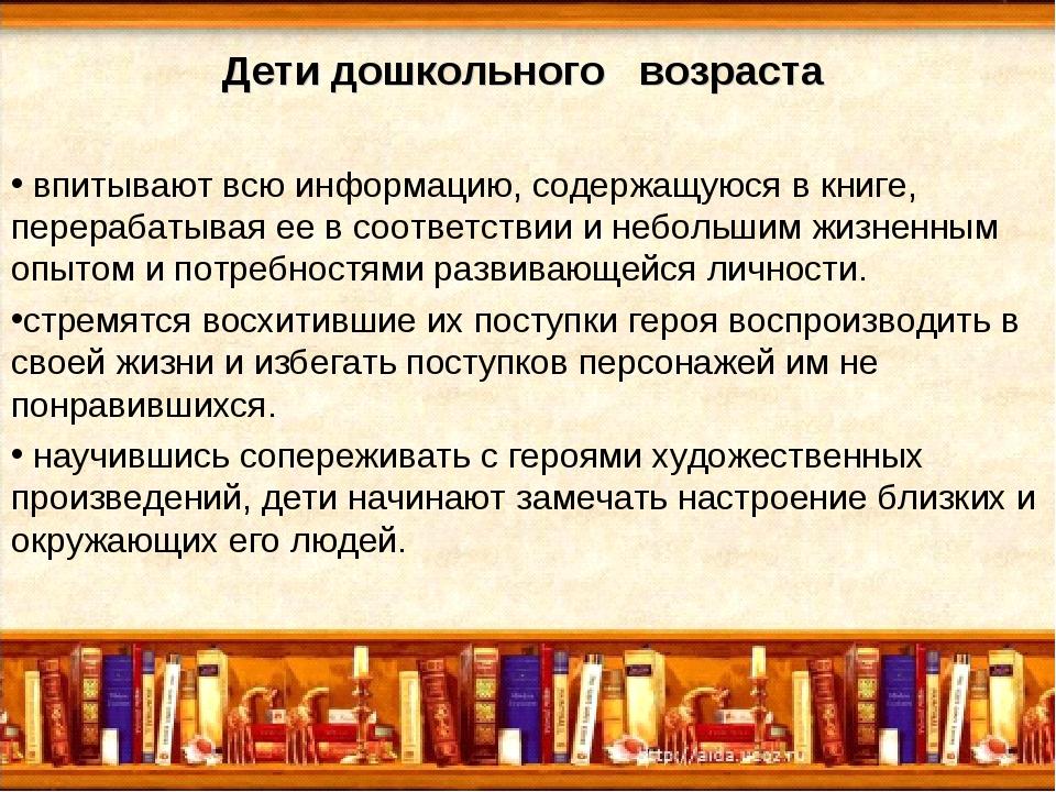 Дети дошкольного возраста впитывают всю информацию, содержащуюся в книге, пер...