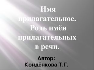 Автор: Кондёнкова Т.Г.  учитель начальных классов МОУ средней школы №49
