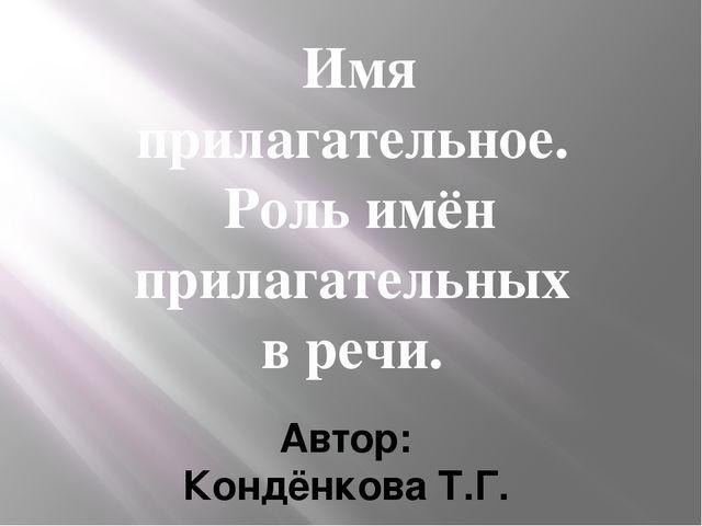 Автор: Кондёнкова Т.Г.  учитель начальных классов МОУ средней школы №49...