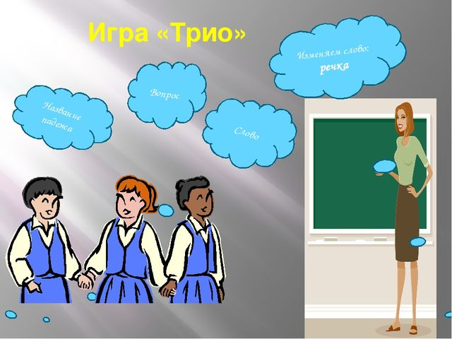 Игра «Трио»