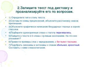 2.Запишите текст под диктовку и проанализируйте его по вопросам. 1) Определит