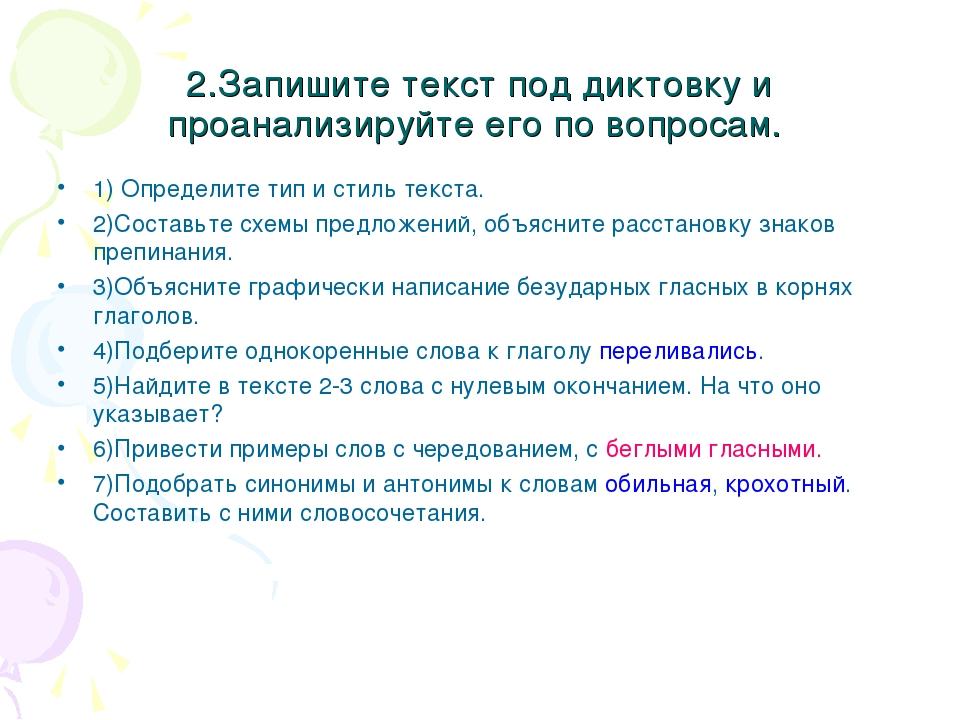 2.Запишите текст под диктовку и проанализируйте его по вопросам. 1) Определит...