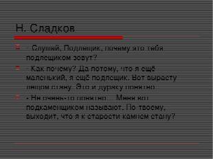 Н. Сладков - Слушай, Подлещик, почему это тебя подлещиком зовут? - Как почему