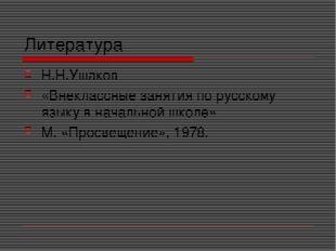 Литература Н.Н.Ушаков «Внеклассные занятия по русскому языку в начальной школ