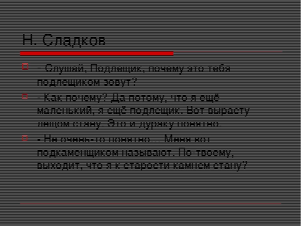 Н. Сладков - Слушай, Подлещик, почему это тебя подлещиком зовут? - Как почему...