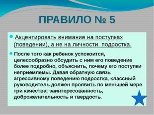 ПРАВИЛО № 5 Акцентировать внимание на поступках (поведении), а не на личности