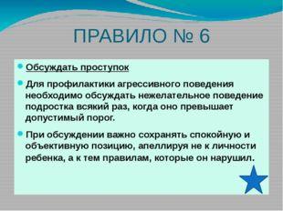 ПРАВИЛО № 6 Обсуждать проступок Для профилактики агрессивного поведения необх