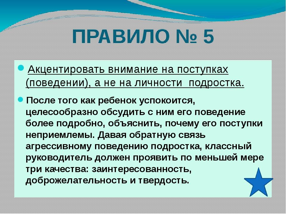 ПРАВИЛО № 5 Акцентировать внимание на поступках (поведении), а не на личности...