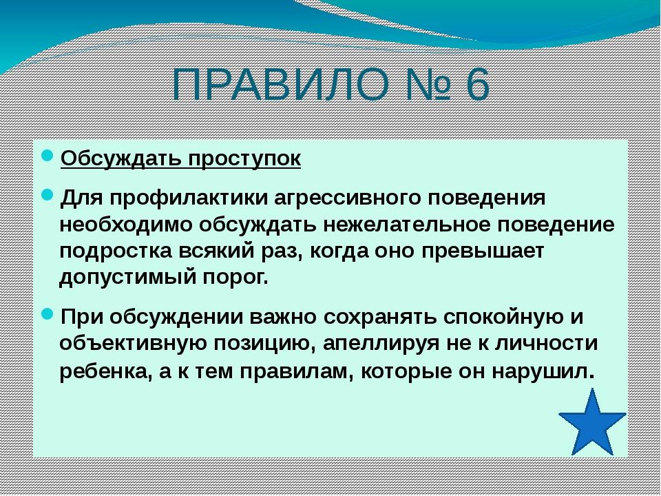 ПРАВИЛО № 6 Обсуждать проступок Для профилактики агрессивного поведения необх...
