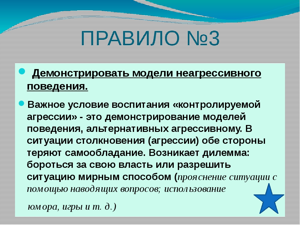 ПРАВИЛО №3 Демонстрировать модели неагрессивного поведения. Важное условие во...