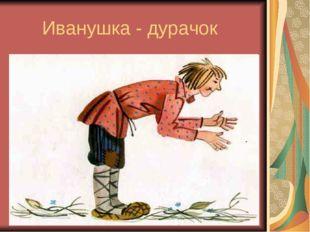 Иванушка - дурачок