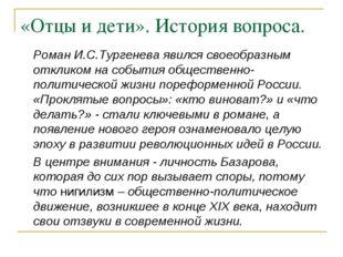 «Отцы и дети». История вопроса. Роман И.С.Тургенева явился своеобразным откл