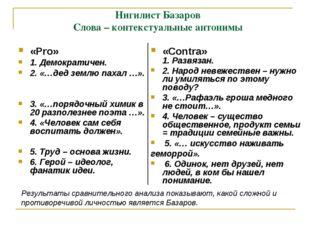 Нигилист Базаров Слова – контекстуальные антонимы «Pro» 1. Демократичен. 2. «