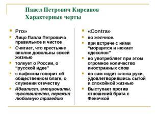 Павел Петрович Кирсанов Характерные черты Pro» Лицо Павла Петровича правиль