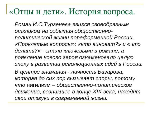 «Отцы и дети». История вопроса. Роман И.С.Тургенева явился своеобразным откл...