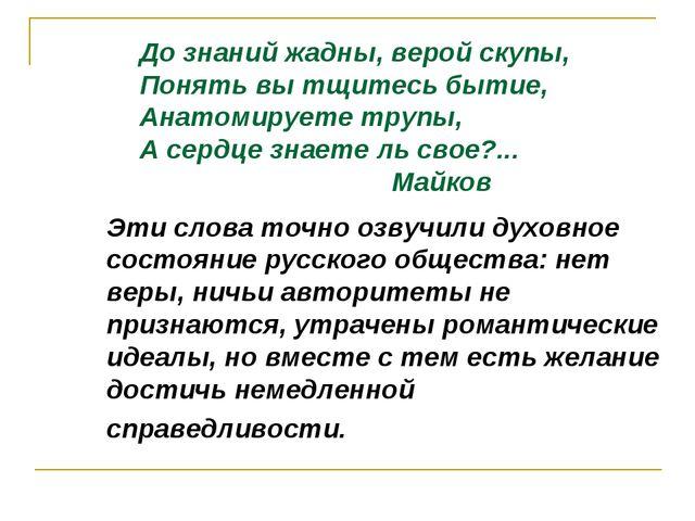 До знаний жадны, верой скупы, Понять вы тщитесь бытие, Анатомируете трупы, А...