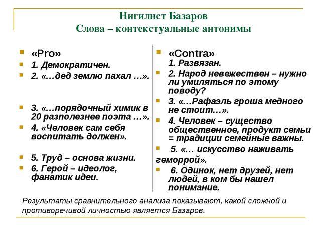 Нигилист Базаров Слова – контекстуальные антонимы «Pro» 1. Демократичен. 2. «...