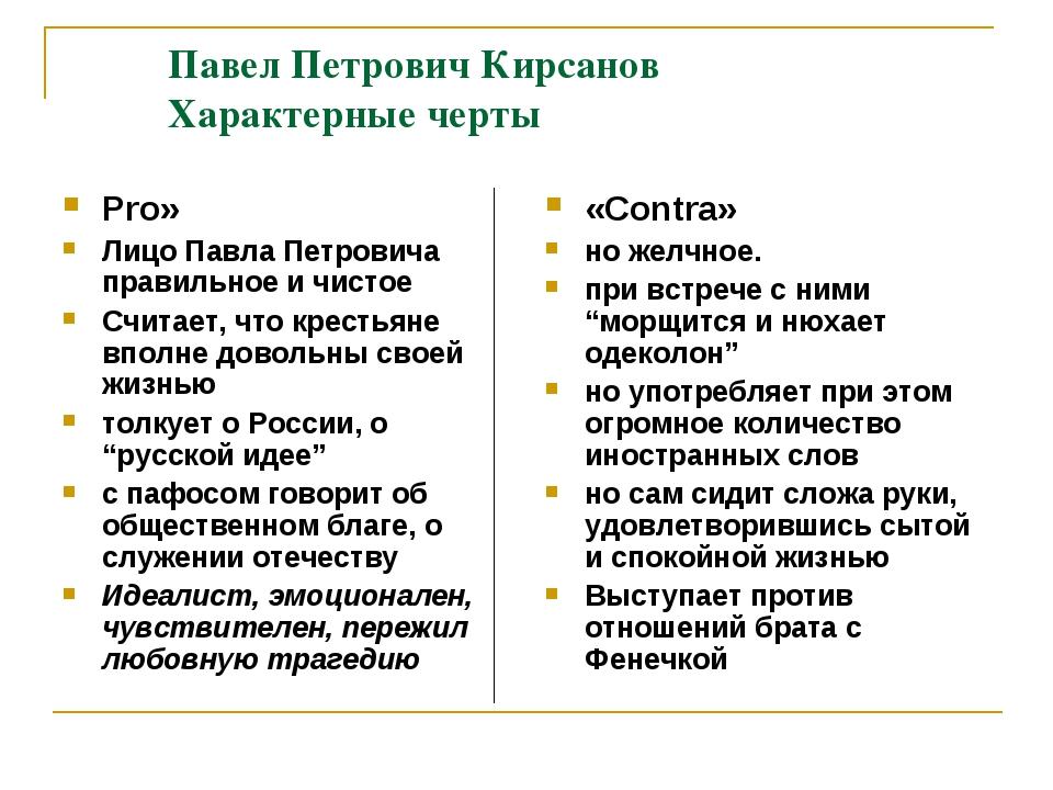 Павел Петрович Кирсанов Характерные черты Pro» Лицо Павла Петровича правиль...