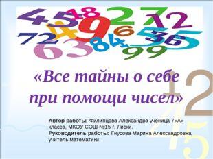Автор работы: Филипцова Александра ученица 7«А» класса, МКОУ СОШ №15 г. Лиски