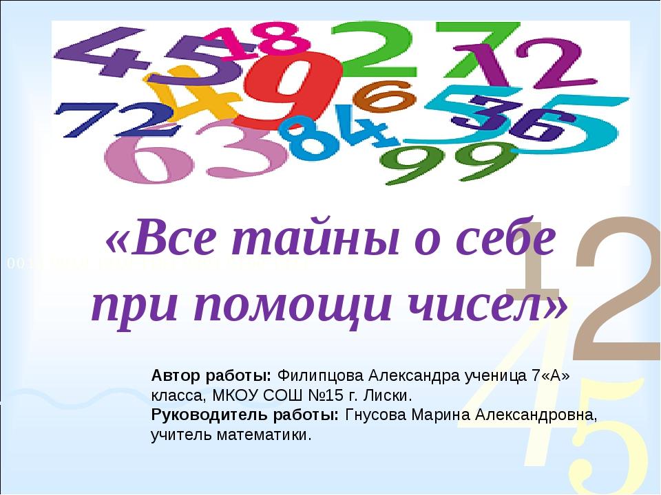 Автор работы: Филипцова Александра ученица 7«А» класса, МКОУ СОШ №15 г. Лиски...