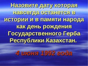 Назовите дату которая навсегда останется в истории и в памяти народа как день