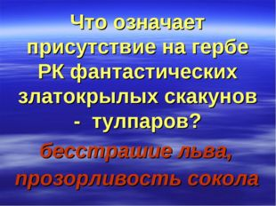 Что означает присутствие на гербе РК фантастических златокрылых скакунов - ту