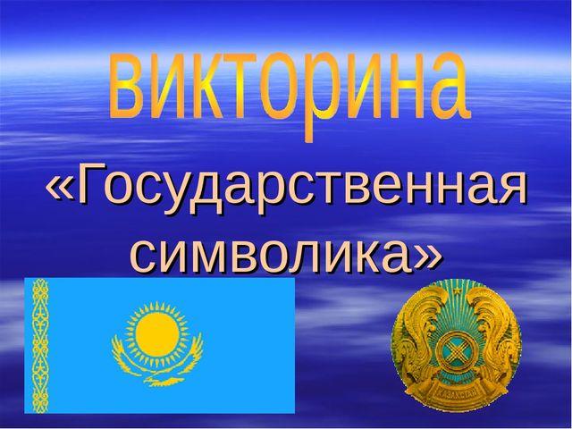 «Государственная символика»