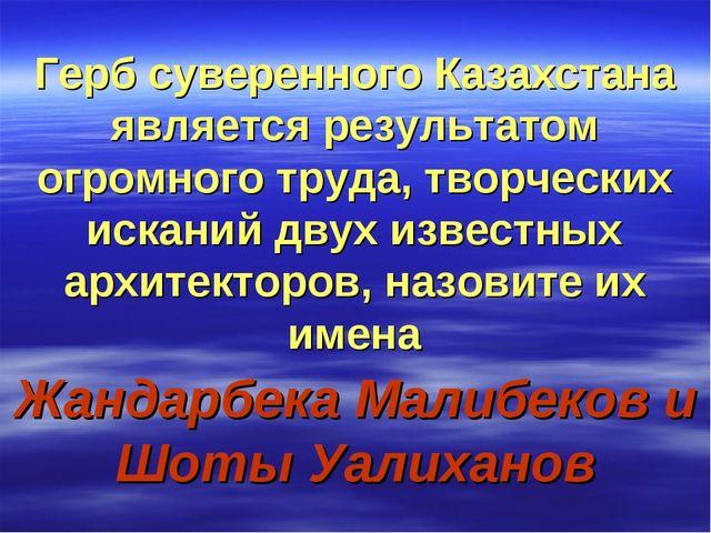 Герб суверенного Казахстана является результатом огромного труда, творческих...