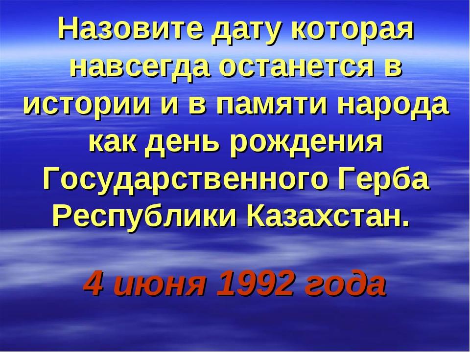 Назовите дату которая навсегда останется в истории и в памяти народа как день...